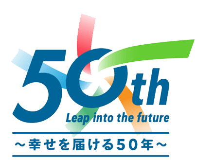 50th Leap into the future ~幸せを届ける50年~